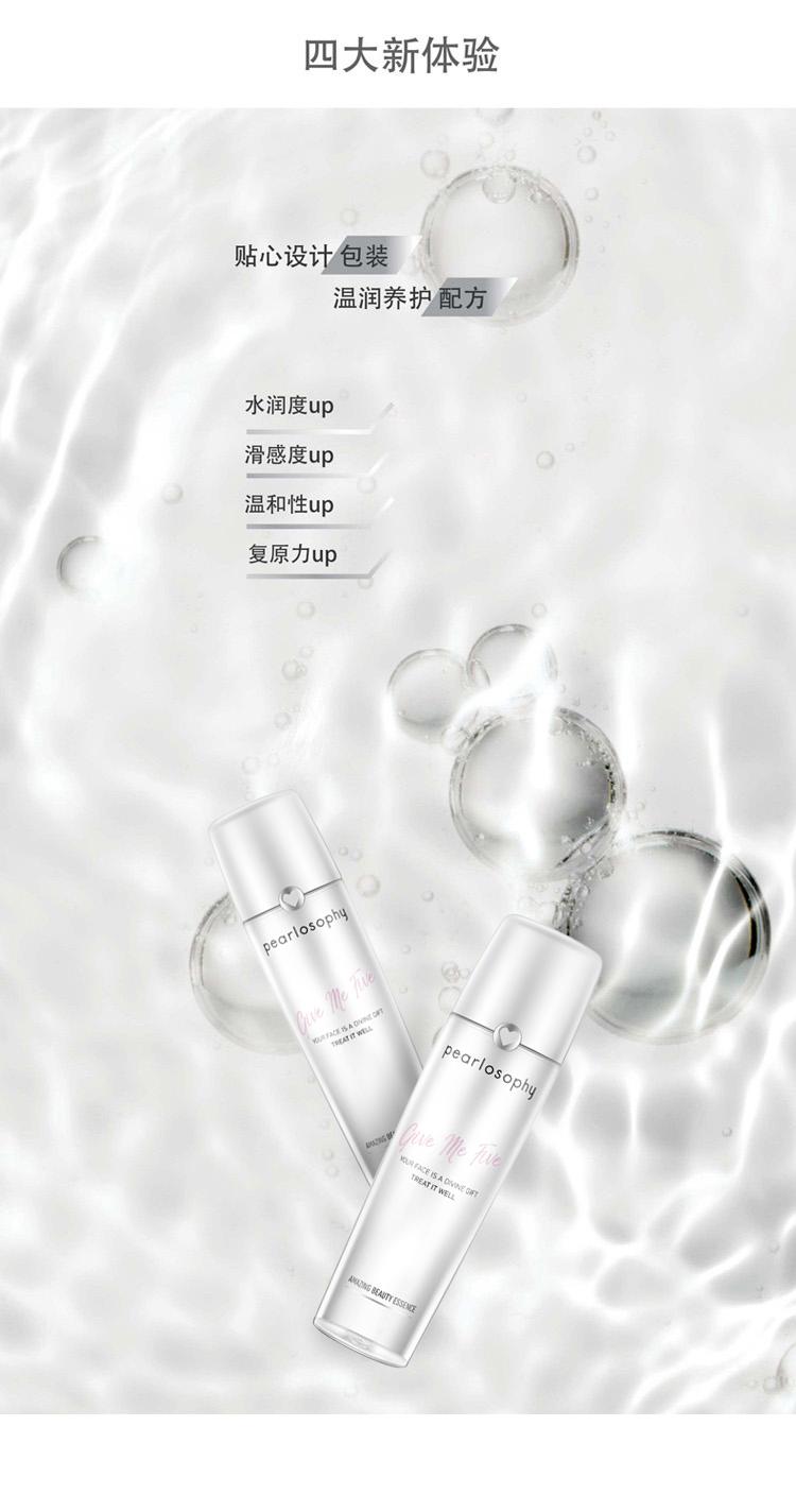 珍珠发酵精华水