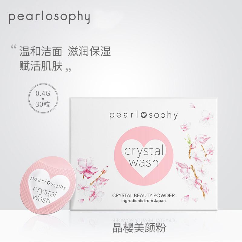 真珠美学-晶樱美颜粉-宝贝图片-05